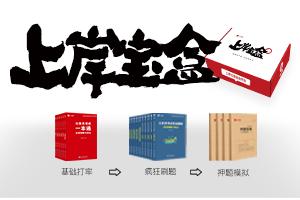 上岸宝盒【共21本图书】