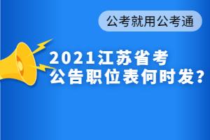 2021省考公告何时发?