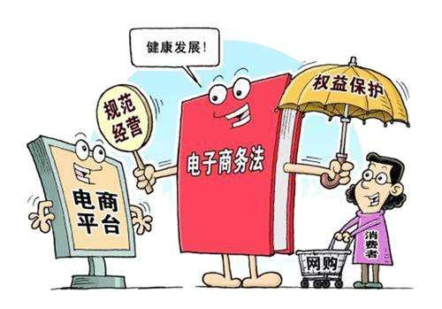 2020年江苏公务员考试法律常识:电子商务法
