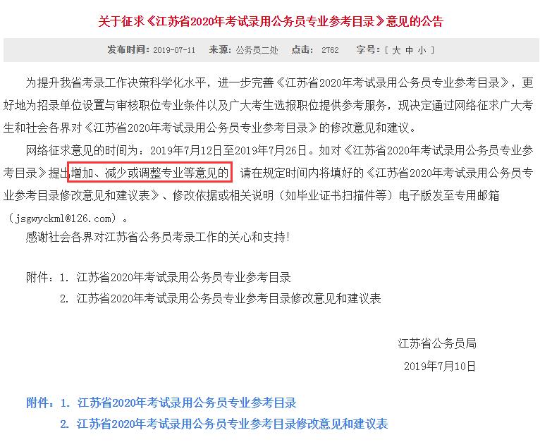 2020年江苏公务员考试新消息!专业目录或将变化