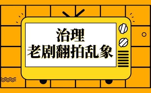 """2020年國家公務員考試申論熱點:治理""""老劇翻拍""""亂象"""