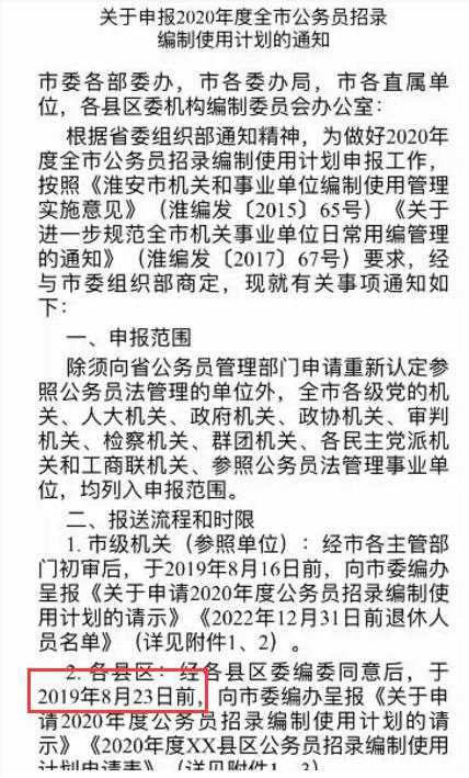 听说2020年江苏省考提前了?会和国考撞衫吗?