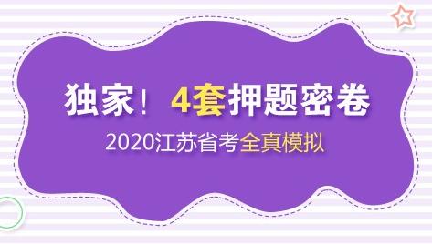 2020年江苏省考全真模拟卷 限时免费领取