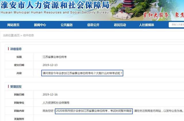 2020年江苏事业单位统考已有两地确定参加!