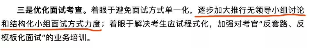 2020年江苏省考结构化小组面试的几率增加了?