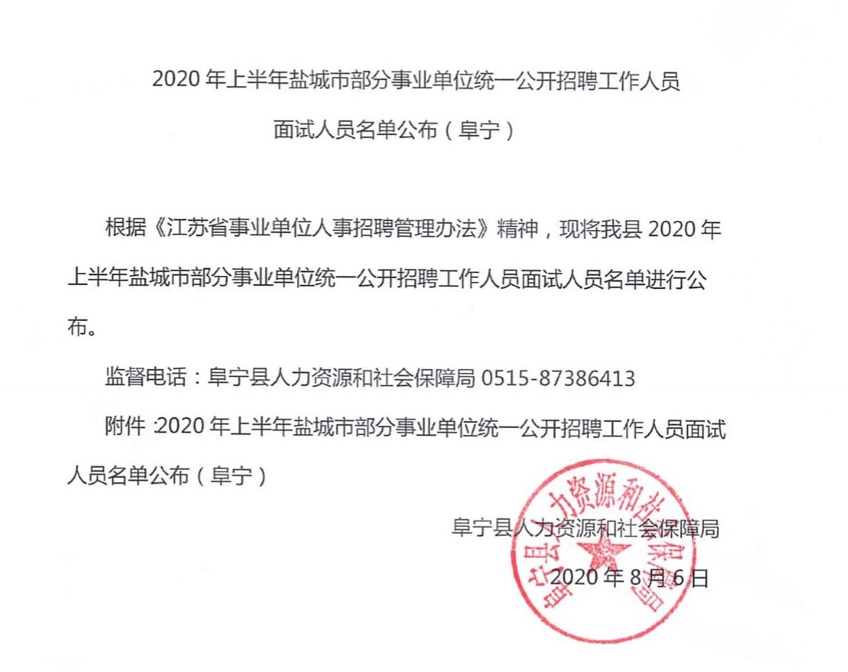 2020年江苏盐城阜宁县部分事业单位招聘面试人员名单